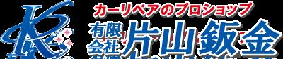 有限会社 片山鈑金 | 相模原市の自動車鈑金(板金)塗装・車検プロショップ